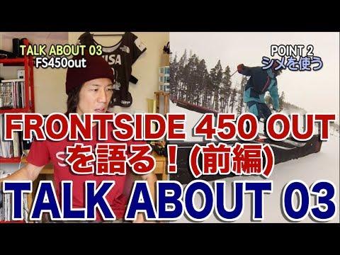 藤田斎文選手がハウツー動画を公開!ジブ フロントサイド450OUT 前編