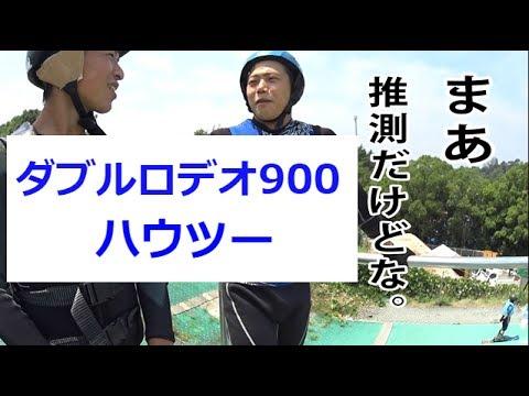 米谷優&高橋佳汰がダブルロデオに初挑戦!