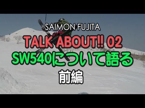 SW540を教える動画を藤田斎文選手が公開!