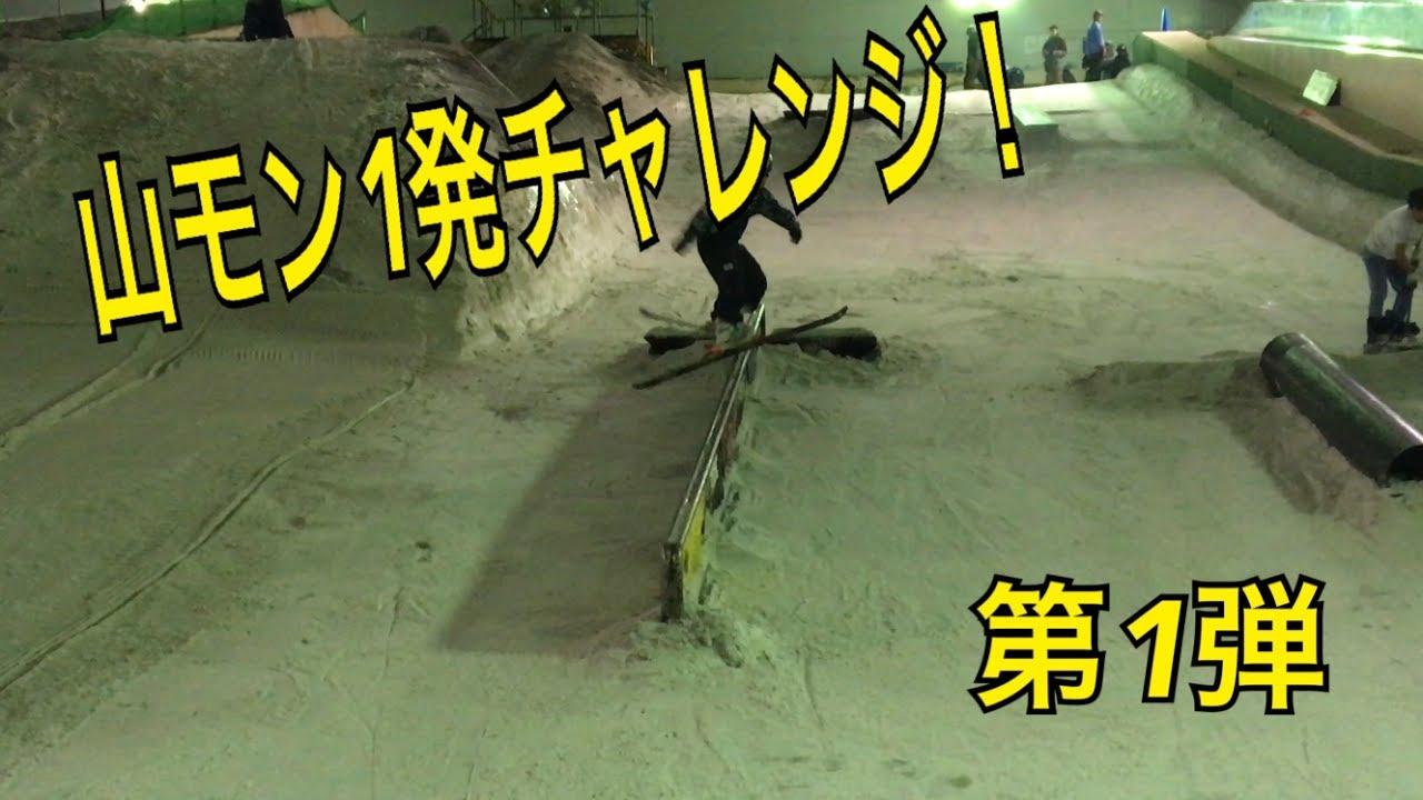 山モンTV 一発チャレンジ編 第一弾が公開!