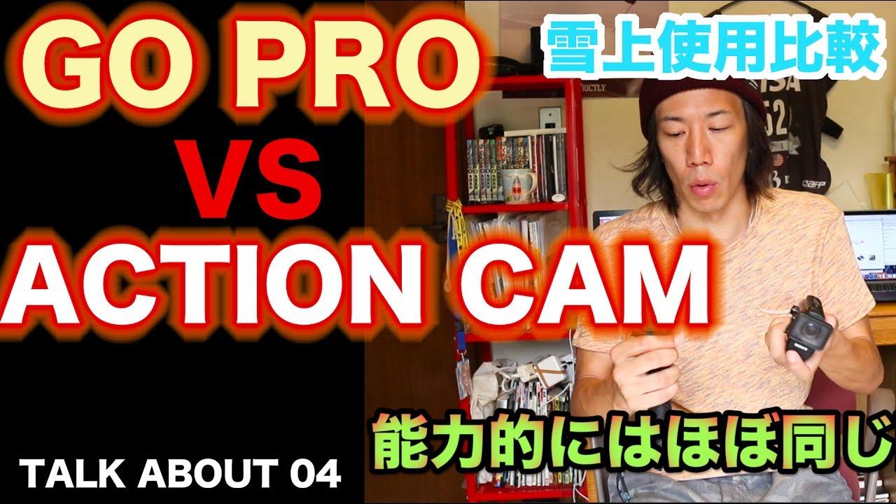 GoPro VS アクションカム! 藤田斎文選手がレビュー!