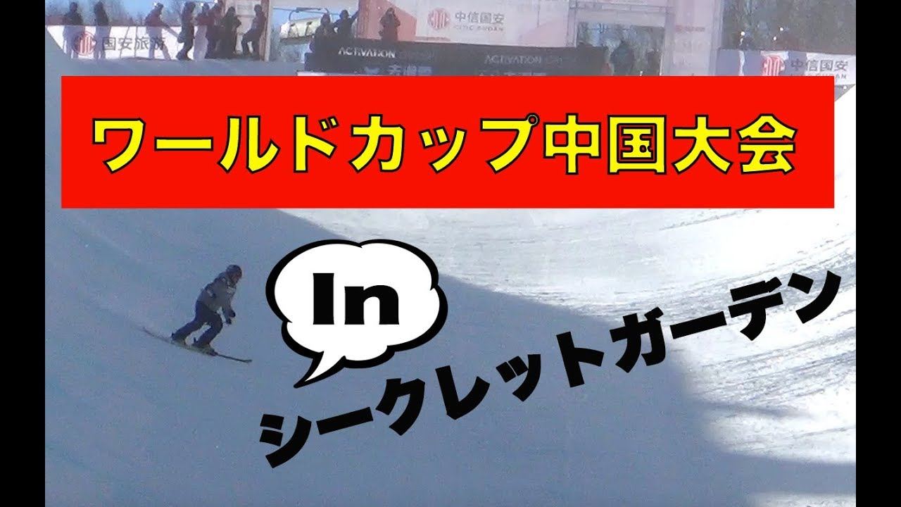 米谷優がワールドカップの中国大会の様子をVlogで公開!