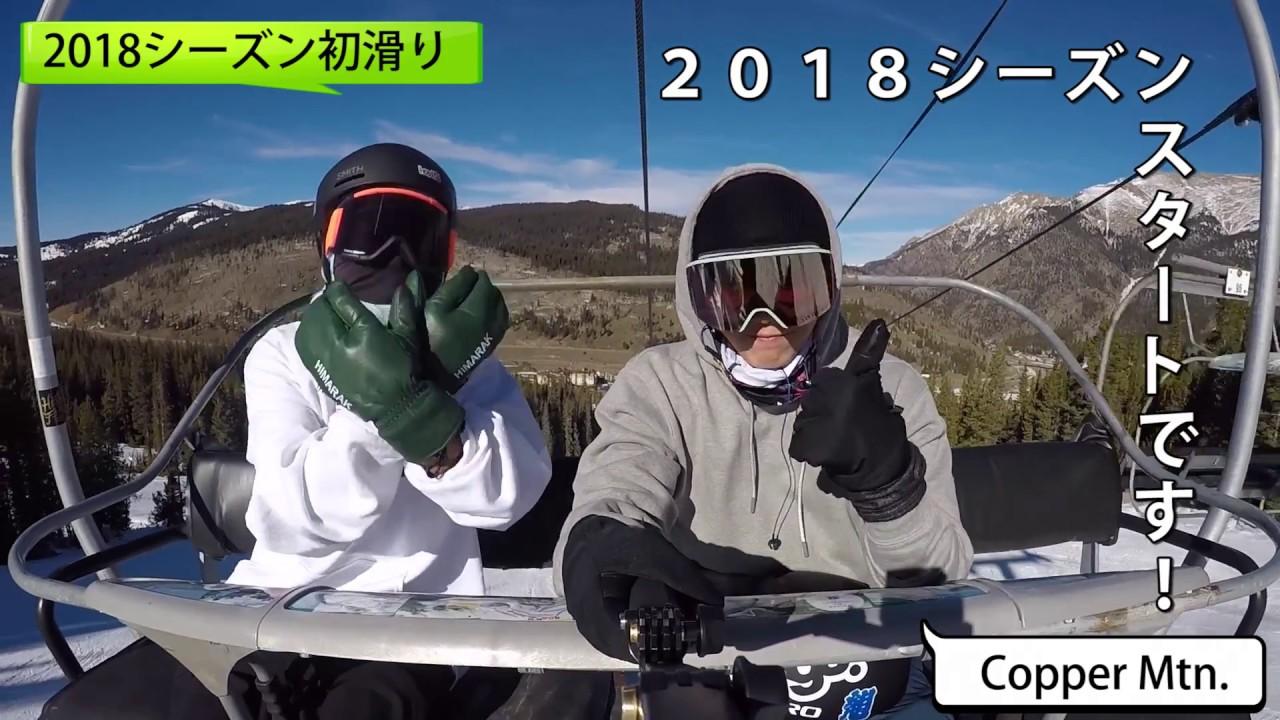 米谷優&高橋佳汰がコロラドイン!