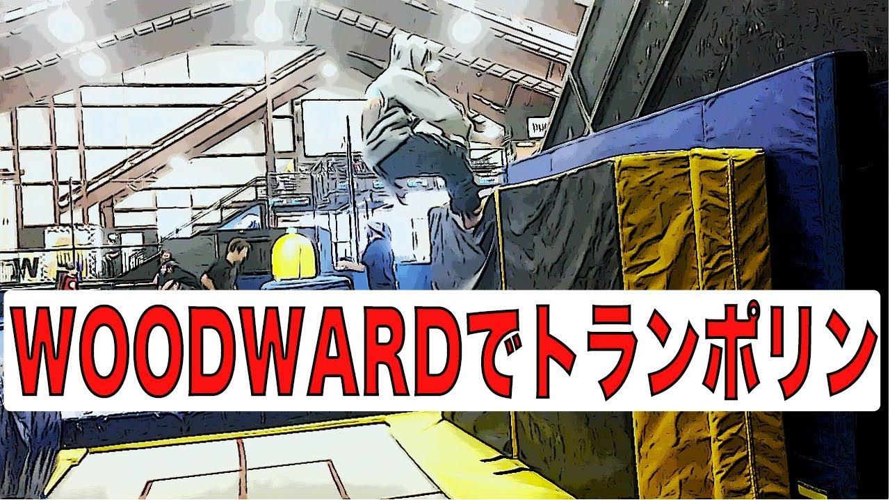 米谷優がウッドワードを紹介!!