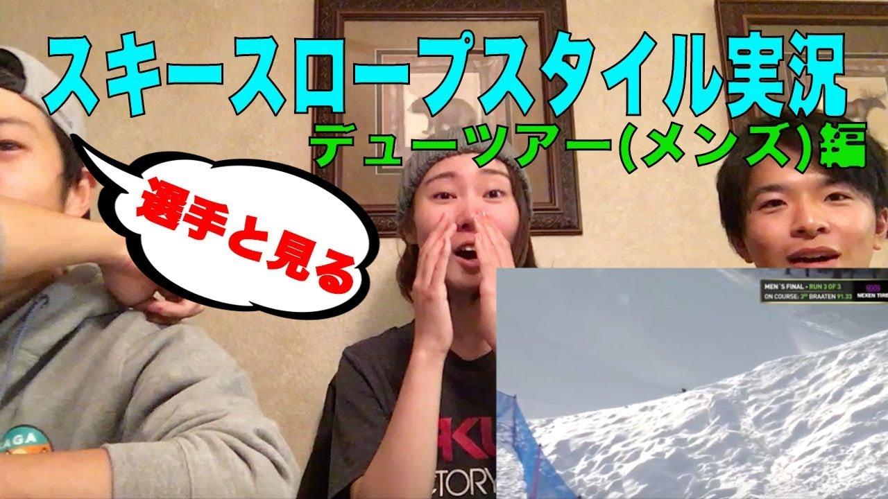 現役選手が実況中継!!ワールドカップ選手と見るDEW TOUR!!