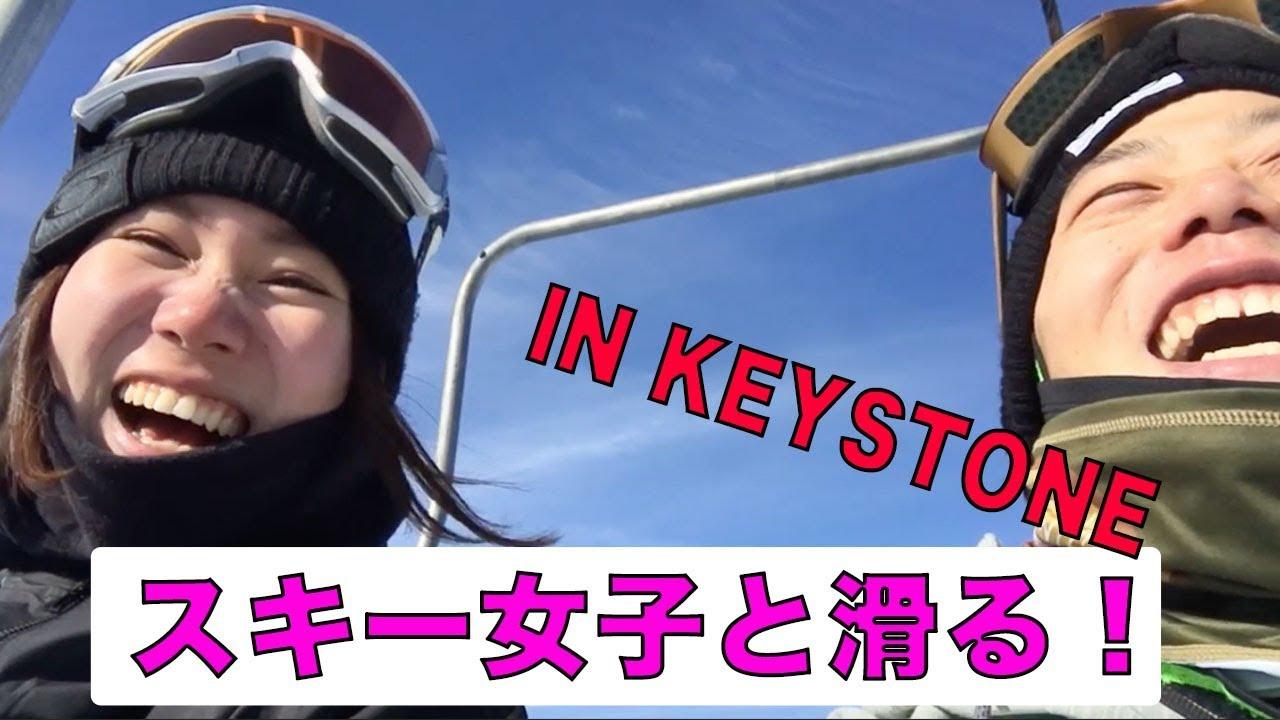 米谷優が菅田将暉似のガールズスキーヤーとキーストーンのパークでジャンプ