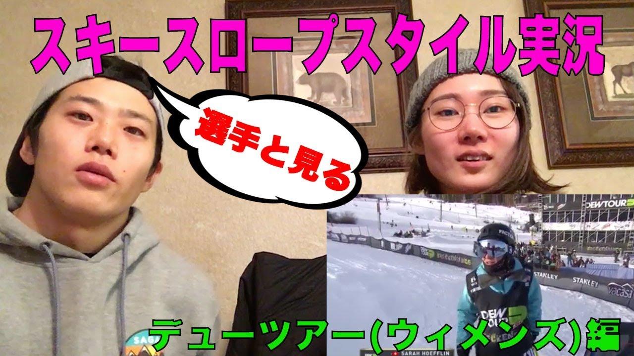 本日は米谷優&桐山菜々穂が女子のスロープを解説!!