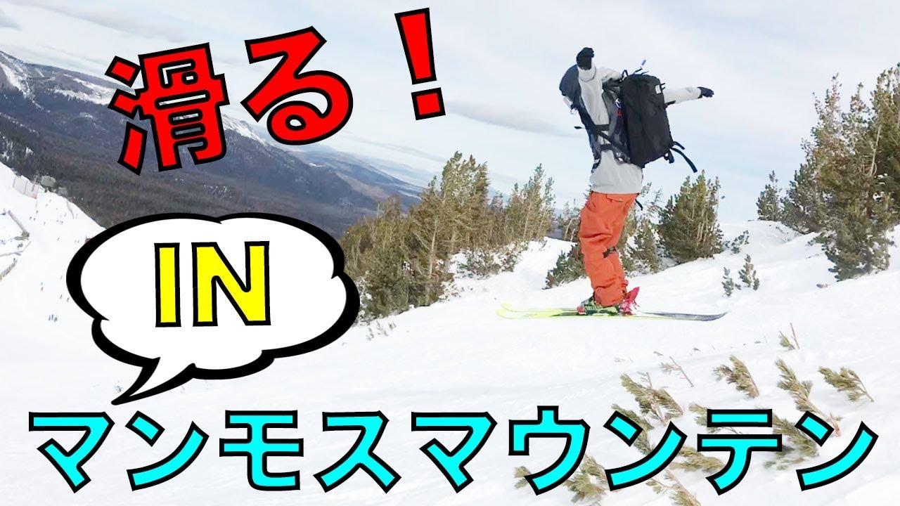 これがマンモスマウンテン!! トップ→ボトム!!