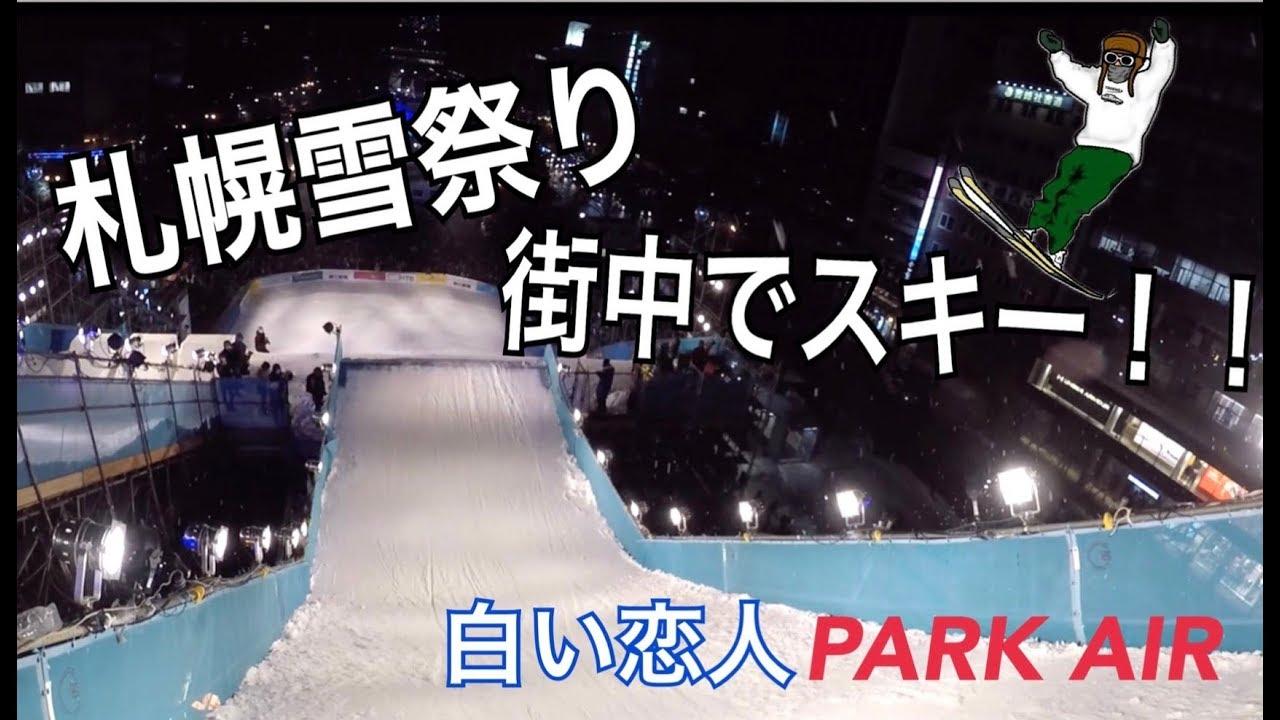 高橋佳汰が白い恋人PARK AIR2017をビデオレポート!!