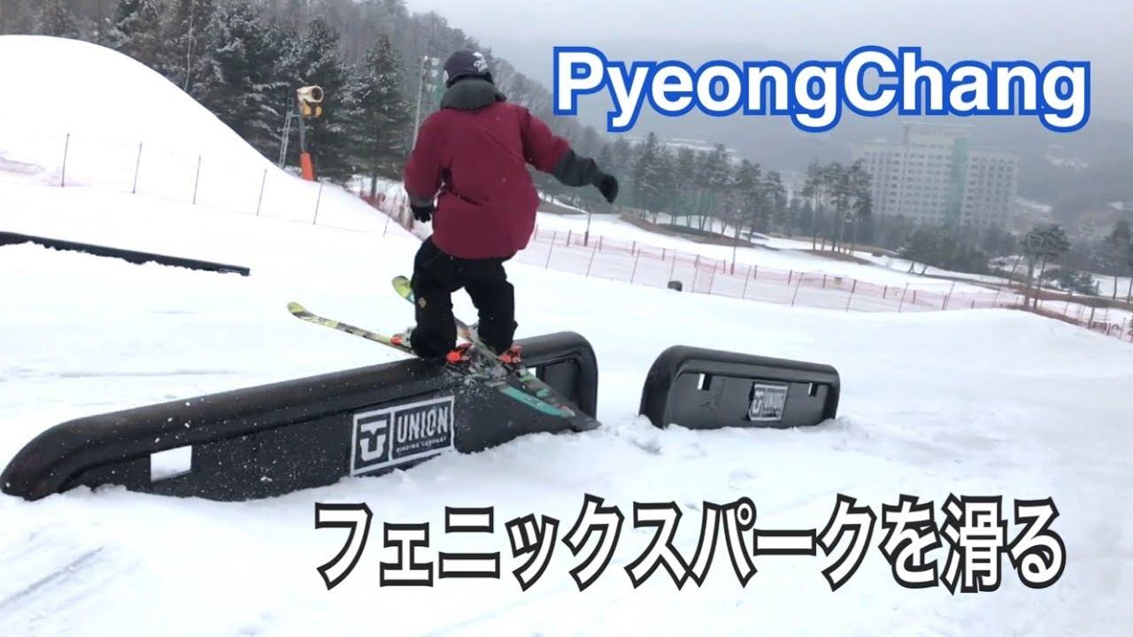 平昌オリンピックが行われている韓国フェニックススノーパークを滑る!