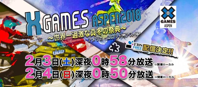 平昌オリンピックを前にあの熱戦が再び!TBS系列で明日からX Gamesが放送です!!