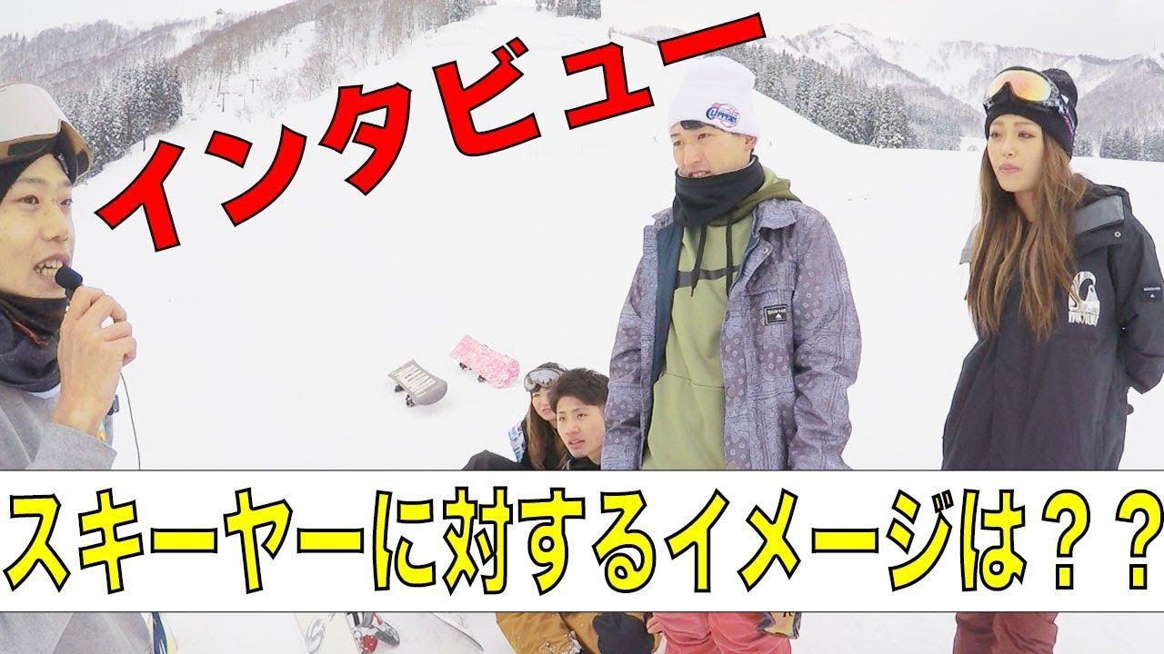 米谷優がフリースキーのイメージをインタビュー調査!!