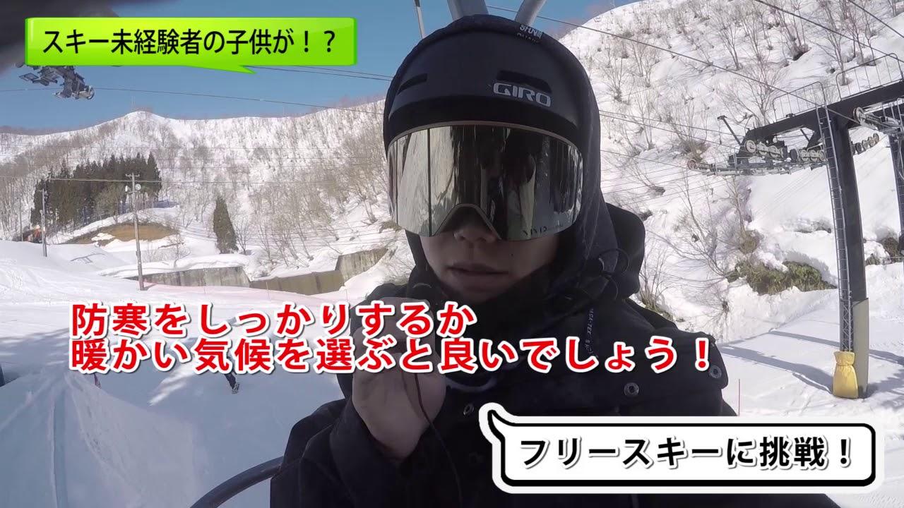 初めてスキーを履いた小学生が一日でどれだけ滑れるようになるのか米谷優がお届けします!
