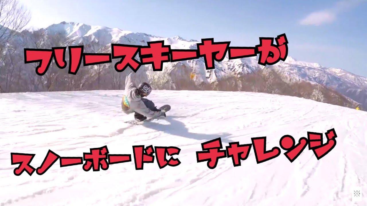 フリースキーヤーがスノーボードするとどうなる? 米谷優が挑戦します!!