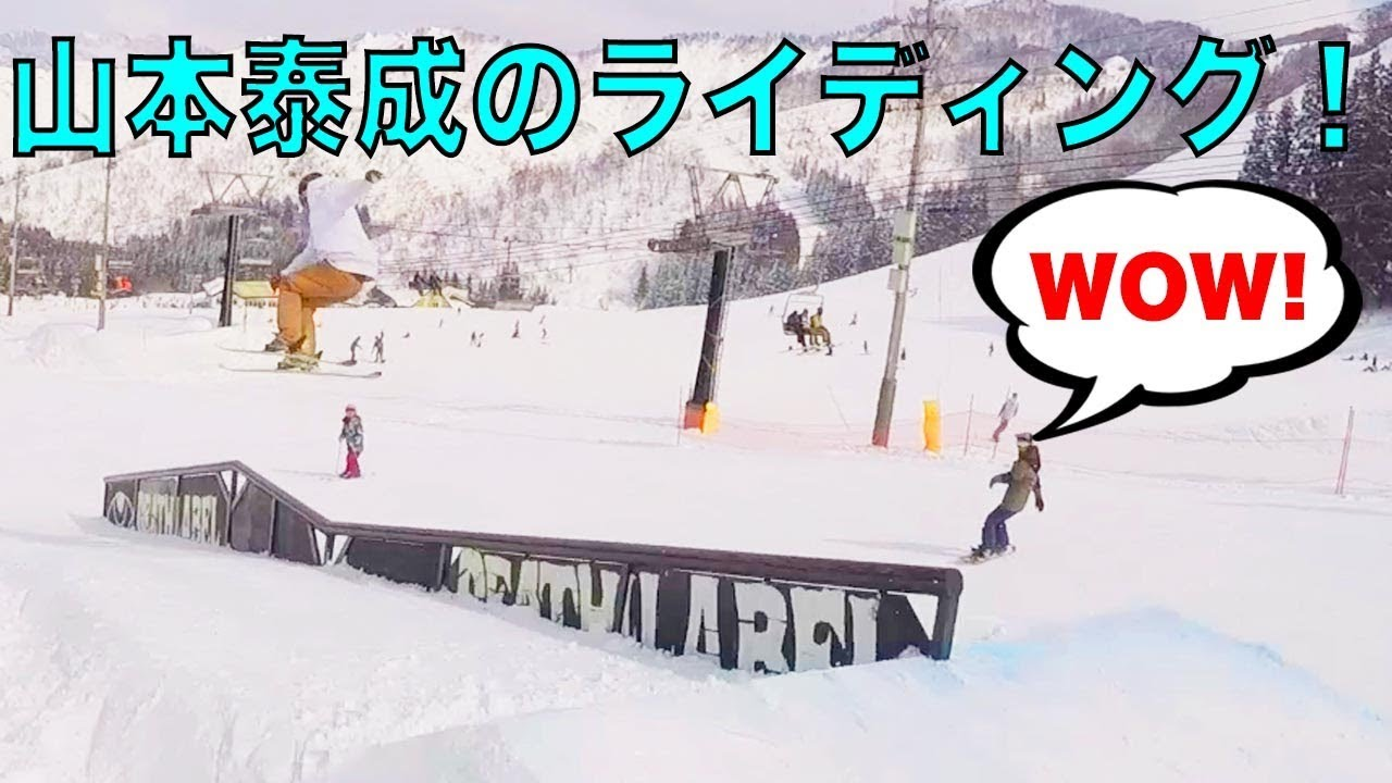 平昌オリンピックに出場した山本泰成の滑りを米谷優が紹介!