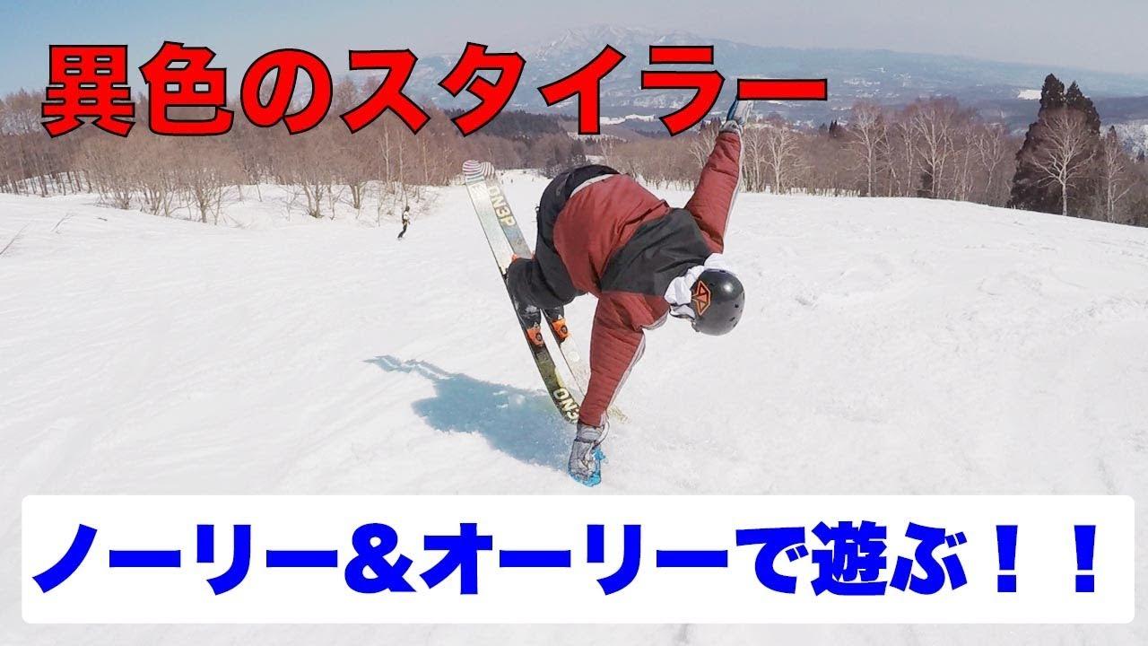 スタイル全開な桐山 雄里の滑りを米谷優が紹介!!