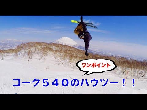 山本泰成と佐々木玄が教えるHOW TO コーク540!!