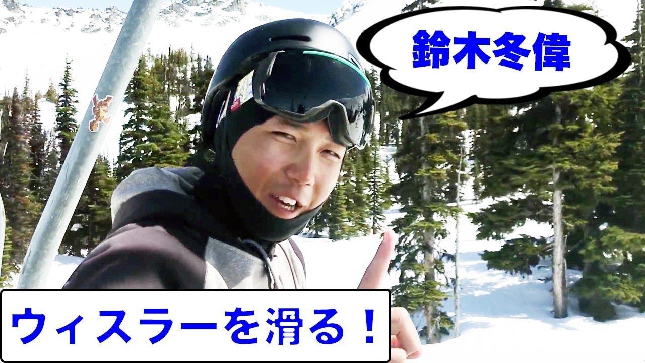 鈴木冬偉が紹介するウィスラーの春パーク!!