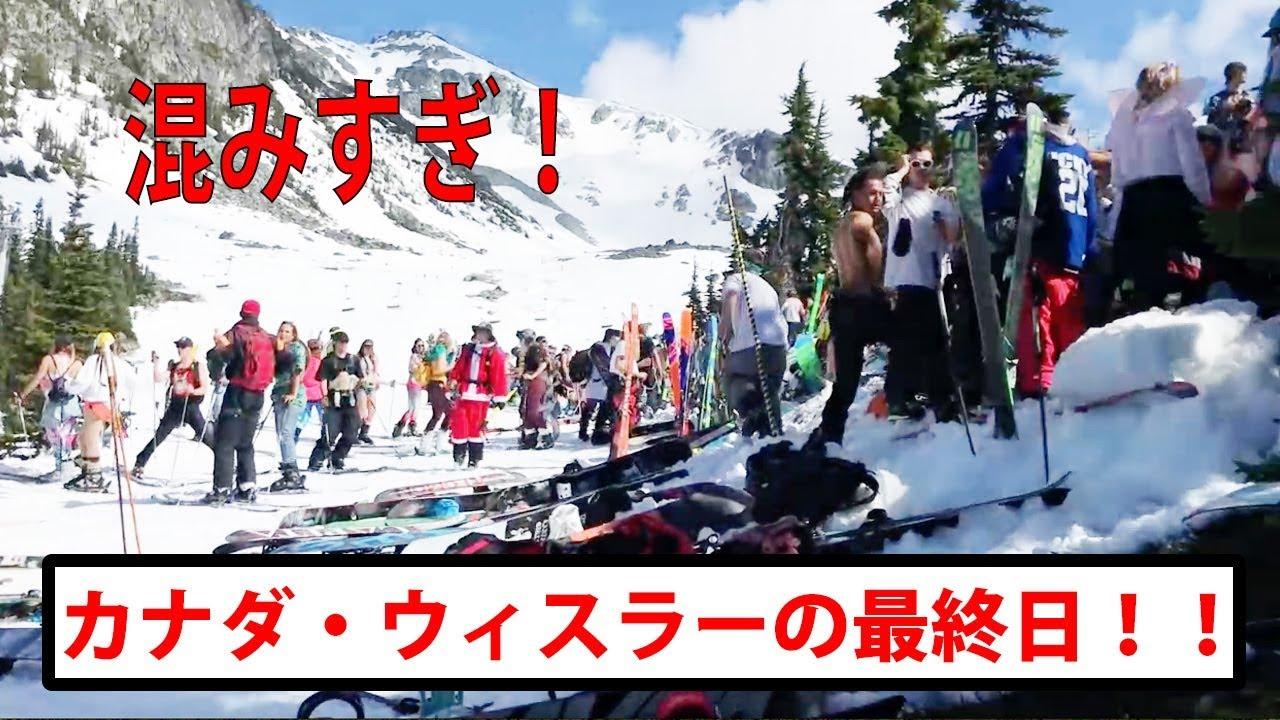 星野洸俄と鈴木冬偉が春のウィスラーパークを滑りまくる!!