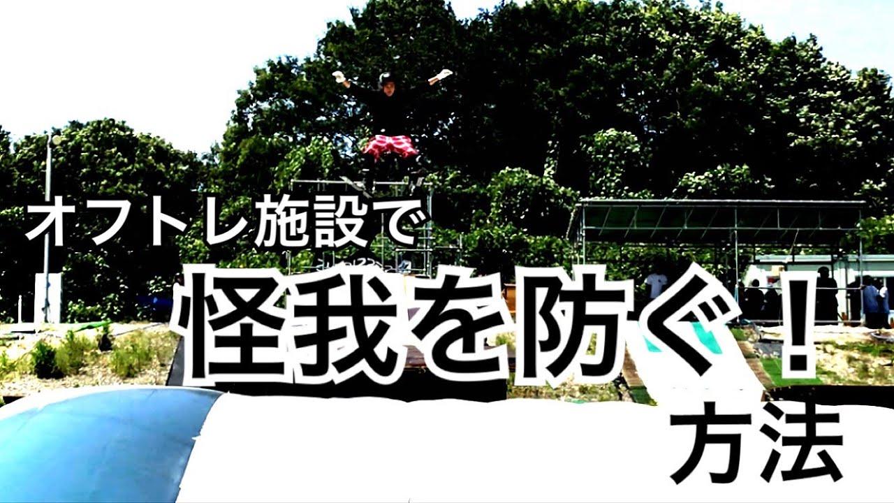 マットジャンプのオフトレ施設での練習で怪我を防ぐ!!